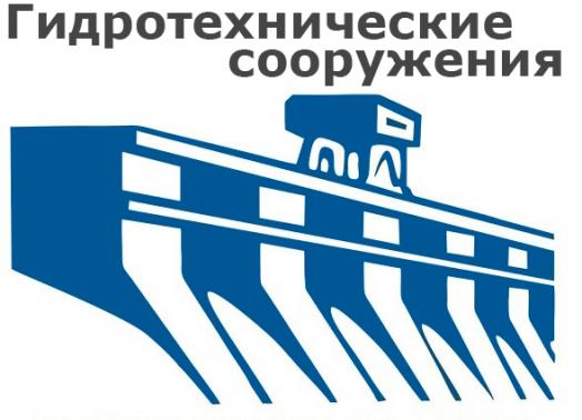 лого гидротехнические сооружения.png