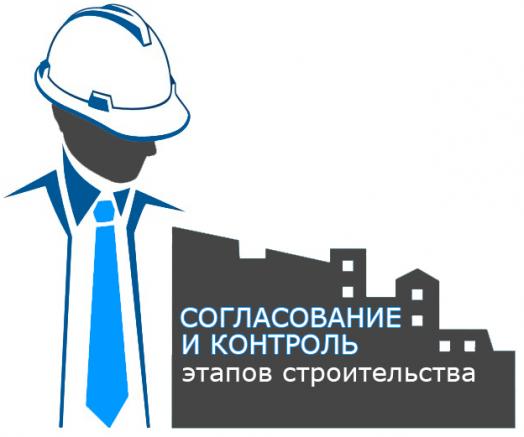 согласование и контроль лого.png