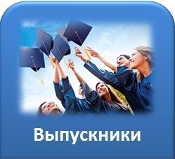 Выпускнику1.jpg