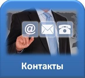 Контакты1.jpg
