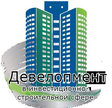 лого девелопмент.png